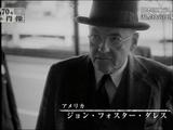 日本は「戦争で被害を与えた国々」との信頼回復をどのように実現したのか?/NHKスペシャル <戦後70年 ニッポンの肖像> 第1回 「信頼回復への道」
