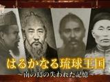 はるかなる琉球王国 ~南の島の失われた記憶~/NHK・歴史秘話ヒストリア