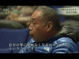 原発避難者13万人の選択 ~福島 原発事故から3年~/NHKスペシャル