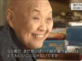 愛し 書き 祈る ~瀬戸内寂聴(せとうちじゃくちょう) 93歳の青春~/NHK・クローズアップ現代
