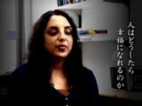 NHK・Eテレ <コロンビア白熱教室> 第5回 「幸福になるための技術」/シーナ・アイエンガー