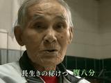 老化を遅らせ、寿命を延ばす「サーチュイン遺伝子」という長寿遺伝子が見つかった。誰もが持っていて、うまく働かせられれば、平均寿命は100歳を超える/NHKスペシャル