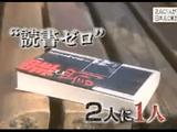 """「1か月に1冊も本を読まない」 広がる""""読書ゼロ"""" ~日本人に何が~/NHK・クローズアップ現代"""