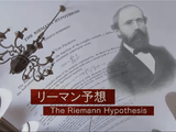 素数の魔力に囚(とら)われた人々 リーマン予想・天才たちの150年の闘い/NHKスペシャル
