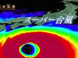 "NHKスペシャル <巨大災害 MEGA DISASTER> 第2集 「スーパー台風 ""海の異変""の最悪シナリオ」/地球最強の気象災害「スーパー台風」の脅威"