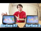 Windowsタブレット「Surface RT」と「Surface 2」の違い/「Surface RT」を「伝説の石版」と酷評していた瀬戸弘司(せとこうじ)さんが企業コラボなのに辛口な動画レビュー