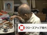 """家族と同居していても、事実上、独居状態の高齢者が急増している/NHK・クローズアップ現代 「家族はいるけれど ~急増""""日中独居""""高齢者~」"""