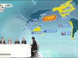 TPPは日本に何をもたらすか/NHKスペシャル