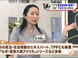 """TPPで日本の国民皆保険が崩壊!? 専門家が描く""""最悪のシナリオ""""とは?/ジャーナリスト・堤未果さん"""