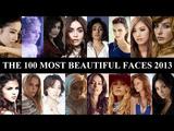 世界で最も「美しい顔」ランキング100/2013年