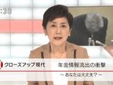 年金情報流出の衝撃 ~あなたは大丈夫?~/NHK・クローズアップ現代