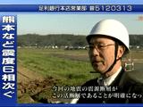 緊急報告 熊本地震 活断層の脅威/NHKスペシャル