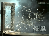 知られざる衝撃波 ~長崎原爆・マッハステムの脅威~/NHKスペシャル
