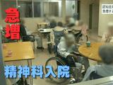 """""""帰れない""""認知症高齢者 急増する「精神科入院」/NHK・クローズアップ現代"""