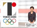 """東京五輪エンブレム """"白紙撤回""""の衝撃/NHK・クローズアップ現代"""
