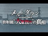 """NHKスペシャル「メルトダウン File.4 放射能""""大量放出""""の真相」"""