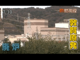 廃炉になるかもしれない・・・。今、福井県の敦賀原発に大きな注目が集まっています/NHK・かんさい熱視線