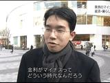 異例のマイナス金利 ~経済・暮らしはどうなる~/NHK・クローズアップ現代