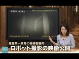 福島第一原発1号機の格納容器の中に入ったロボットによって撮影された映像が公開されました。はっきりと中の様子が映し出されています。/報道ステーション