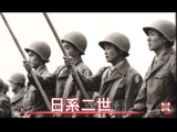 """常に""""弾よけ""""として最前線に投じられる「不条理」と「差別的な処遇」/NHK・クローズアップ現代 「""""Nisei""""たちの戦争 ~日系人部隊の記録~」"""