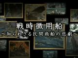 戦時徴用船 ~知られざる民間商船の悲劇~/NHK・ETV特集