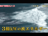 日本近海の「波」の潜在エネルギーは、日本全体の発電能力を上回る約3億キロワット!「波の力」を電力エネルギーに変える「波力発電」/夢の扉+