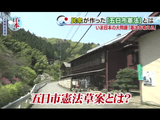 「五日市憲法」とは、どのようなものだったのか?/BS朝日 いま日本の大問題 「憲法を考える」