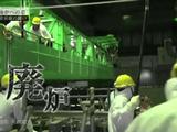 NHKスペシャル <シリーズ 廃炉への道> 第2回 「誰が作業を担うのか」