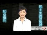 公文書は誰のものか ~問われる1400万件の管理~/NHK・クローズアップ現代