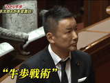 この国をコントロールしているのは政治家でも官僚でもない。日本はアメリカと経団連にコントロールされている。/週刊NEWS新書「ひとり牛歩… 山本太郎がホンネ激白!!」