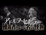NHK・追跡者 ザ・プロファイラー「アドルフ・ヒトラー 独裁者という名の怪物」