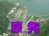 NHK・かんさい熱視線「どうする老朽化原発」/長期間中性子を浴び続けることで、圧力容器がまるでガラスのようにもろく割れやすくなる劣化現象