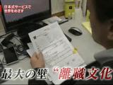 """世界が注目する「日本式サービス」だが、海外進出には課題が山積している。/ NHKスペシャル <シリーズ """"ジャパンブランド""""> 第2回 「日本式サービスで世界をめざす」"""
