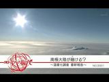 NHK・クローズアップ現代「南極大陸が融ける? ~温暖化調査 最新報告~」