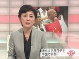 NHK・クローズアップ現代「激化する反日デモ ~中国とどう向き合うか~」