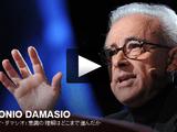 意識の理解はどこまで進んだか/アントニオ・ダマシオ
