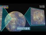 NHK・サイエンスZERO 「謎の惑星 水星の素顔に迫る」