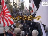 ヘイトスピーチを問う ~戦後70年 いま何が~/NHK・クローズアップ現代