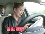 ここまできた自動運転 社会はどう変わるのか/NHK・クローズアップ現代