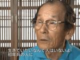 NHKスペシャル <証言記録 日本人の戦争> 第1回 「アジア 民衆に包囲された戦場」