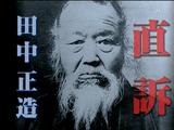 田中正造(たなかしょうぞう) 足尾鉱毒事件に挑む ~環境保護運動 ここに始まる~/NHK・その時歴史が動いた