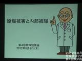【内部被曝・低線量被ばく】元・東電社員が解説する「原爆被害と内部被曝」の説明が分かりやすすぎる!