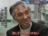 放射線を出すレンガ・・・ そのワケは?/報道特集 (2010年放送分)