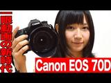 可愛すぎる女芸人「鈴川絢子(すずかわあやこ)」さんによる、デジタル一眼レフカメラ「Canon EOS 70D」の動画レビューがフワ~っとしてるのに分かりやすい