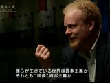 欲望の資本主義 ~ルールが変わる時~/NHKドキュメンタリー