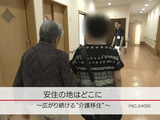 """NHK・クローズアップ現代「安住の地はどこに ~広がり続ける""""介護移住""""~」/今、都市の高齢者が地方で介護を受ける状況が増えている。"""