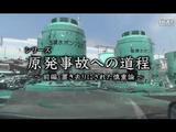 NHK・ETV特集 <シリーズ 原発事故への道程>「前編:置き去りにされた慎重論」