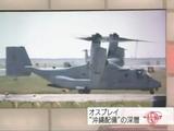"""NHK・クローズアップ現代「オスプレイ""""沖縄配備""""の深層」/沖縄の怒りはかつて無いほど高まっている"""