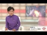 なぜ、コンビナートで事故が相次いでいるのか?/NHK・クローズアップ現代「コンビナート・クライシス」