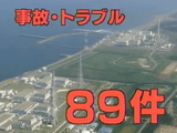 NHK・クローズアップ現代 「隠された臨界事故 ~問われる原発の体質~」